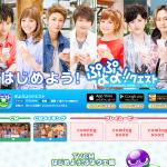 AAA(トリプル・エー) CM特設サイト|ぷよぷよ‼クエスト(ぷよクエ)