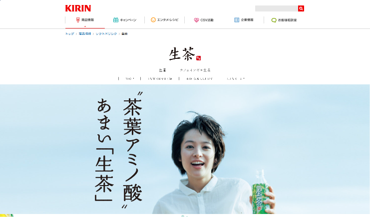 生茶CMの清野菜名