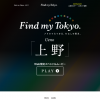 Find my Tokyo|東京メトロ