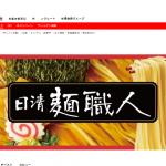 日清麺職人  日清食品グループ