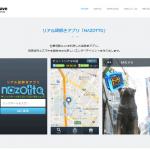 ウェイブ リアル謎解きアプリ nazotto 「私の心臓を探して下さい」篇 富田千晴