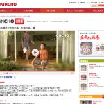 金鳥の渦巻「さされる・かまれる」篇  CM情報  KINCHO 大日本除虫菊株式会社