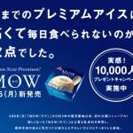 MOW 実感!10,000人プレゼントキャンペーン