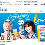 アサヒ スタイルフリー プリン体ゼロ|ブランドサイト|発泡酒|アサヒビール