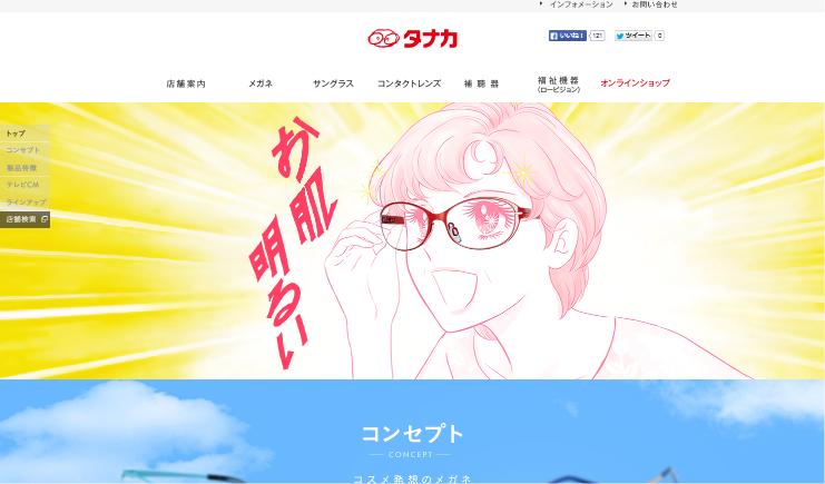 コスメ発想のメガネ Sora、新登場。お肌にハッとする透明感。印象まで明るく。メガネの田中チェーン