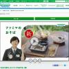 「生まれ変わったファミマのおそば。」篇|広告CM ライブラリ|FamilyMart