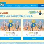 CM情報  伊藤園 健康ミネラルむぎ茶