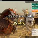MMORPG 黒い砂漠 Pmang公式
