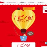 ハピノる!プロジェクト  ピノ 森永乳業