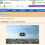 CMギャラリー|全労済 東日本事業本部