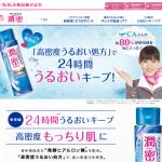 アクアモイスト潤密 商品情報 ジュジュ化粧品株式会社