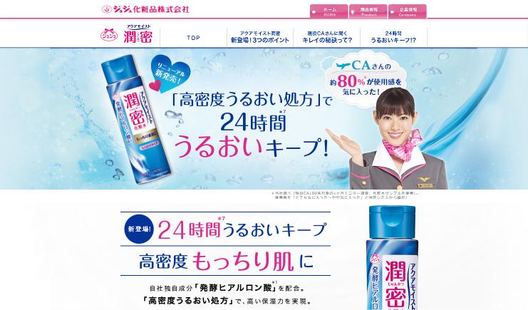 アクアモイスト潤密|商品情報|ジュジュ化粧品株式会社