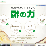 酢の力│ミツカングループ企業サイト