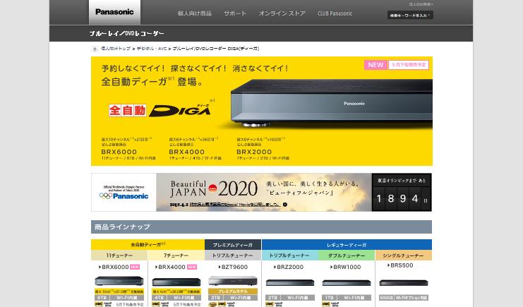 ブルーレイ-DVDレコーダー DIGA(ディーガ)  Panasonic