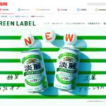 淡麗グリーンラベル|ビール・発泡酒・新ジャンル|商品情報|キリン