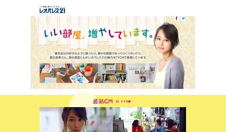 レオパレス21「続・ドラマ」篇CMスペシャルサイト