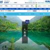 九寨溝|アジアの絶景特集|H.I.S. わすれない夏 2015