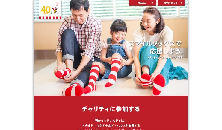 いっしょにいる。その力を信じて。スマイルソックスキャンペーン|McDonald's Japan