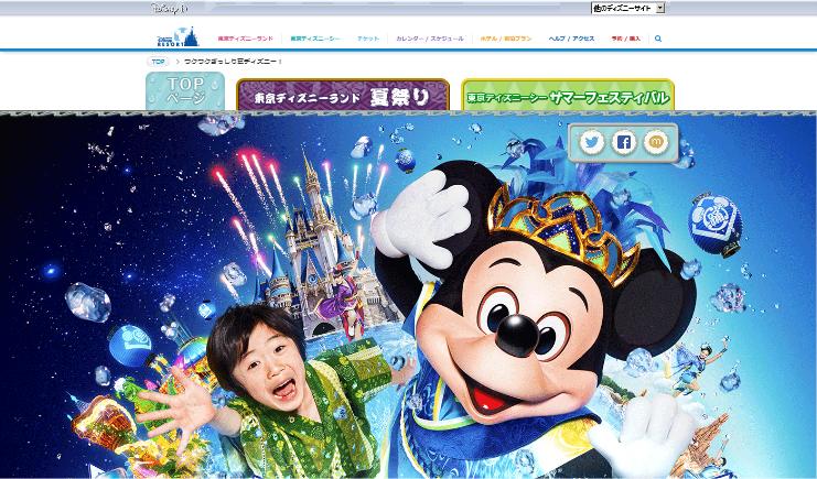 ワクワクぎっしり夏ディズニー!|東京ディズニーリゾート
