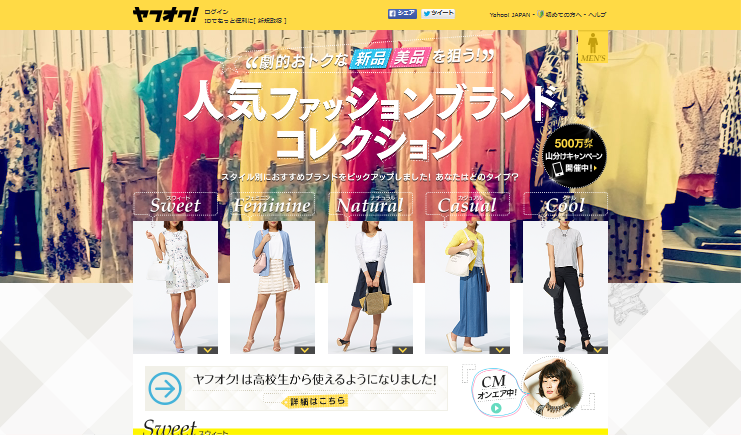 劇的おトクな新品を狙う!人気ファッションブランドコレクション