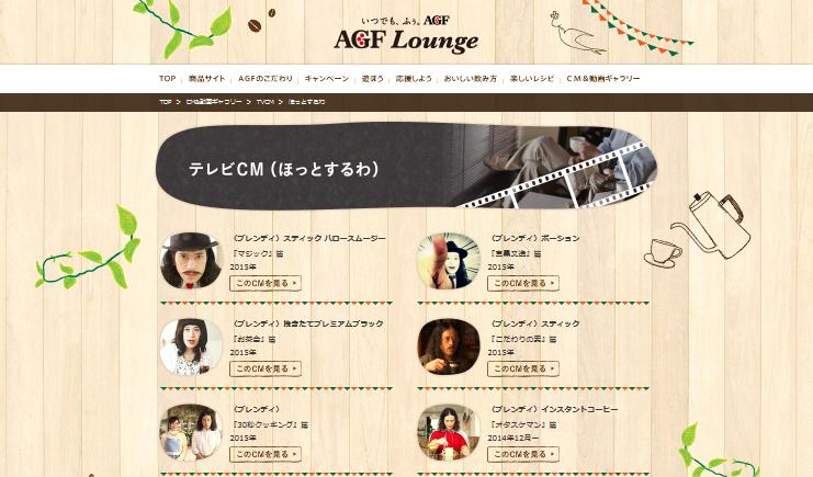 ほっとするわ|AGF Lounge