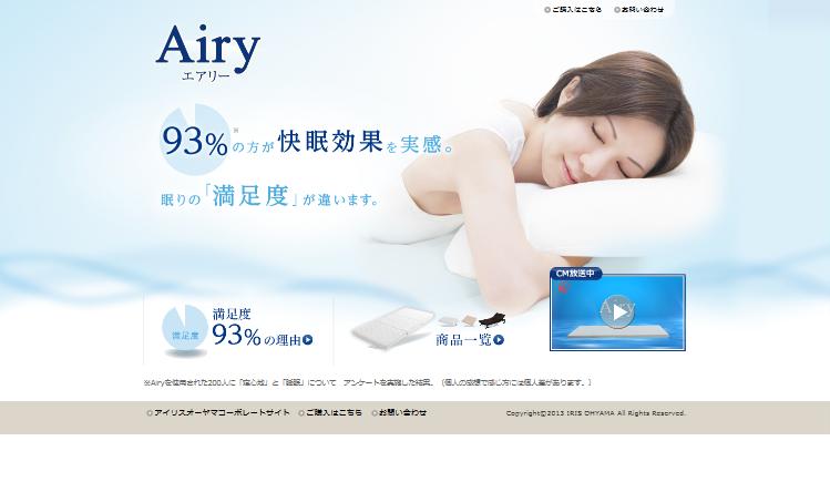Airy(エアリー) アイリスオーヤマ株式会社