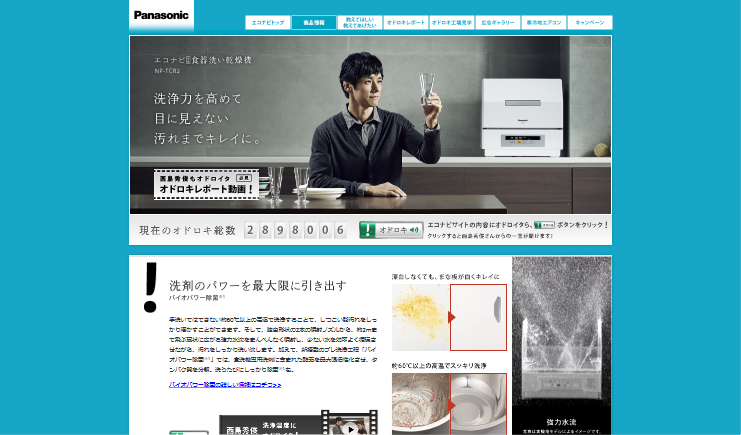 食器洗い乾燥機  エコナビ-ECONAVI  Panasonic