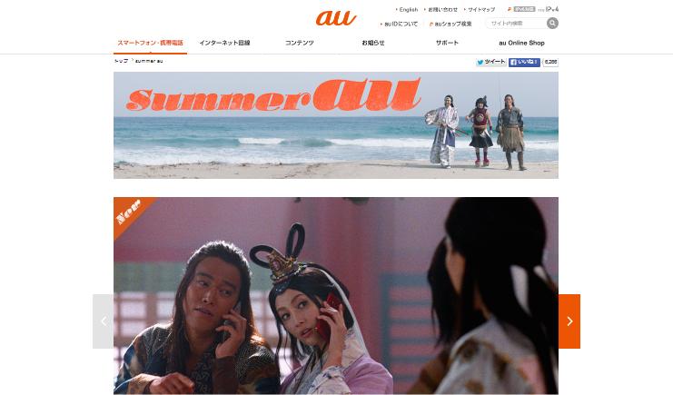 summer au  au