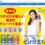 TaKaRa果汁入り糖質ゼロチューハイ「ゼロ仕立て」 宝酒造株式会社