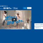ポカリスエット公式サイト|大塚製薬
