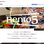 まいにちおいしい。まいにち新しい。「Bento5」新登場。|ほっともっと