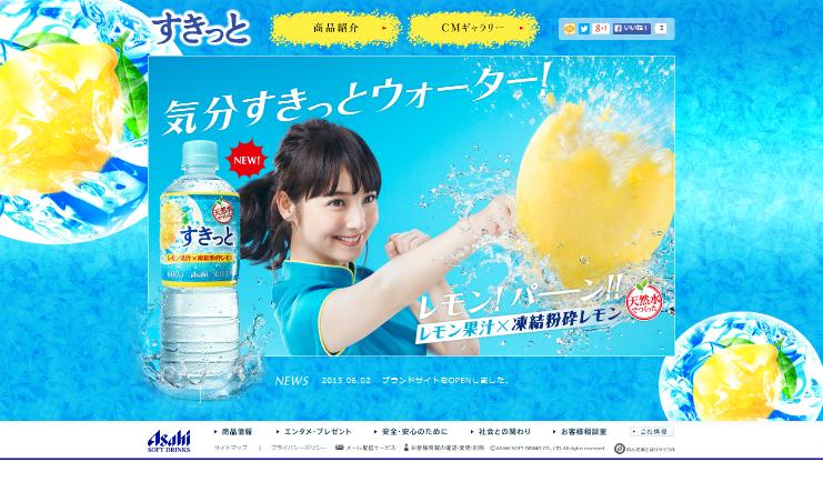 アサヒ すきっと レモン|アサヒ飲料