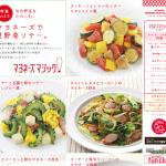 マヨネーズマジック|特集vol.9 旬の野菜をたのしむ。 マヨネーズで夏野菜ソテー。  キユーピー マヨネーズキッチン