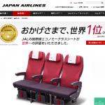JAL国際線 - おかげさまで、世界1位。(2015年)