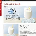 マックシェイク ヨーグルト味  キャンペーン  McDonald's