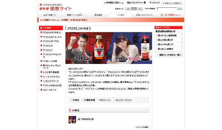 アリナミンV・Rオフ CM情報  タケダ健康サイト