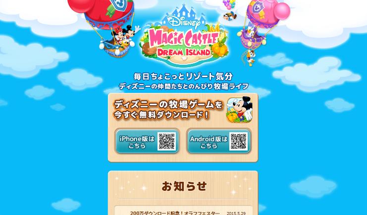 【ディズニーの牧場ゲーム】マジックキャッスル ドリーム・アイランド 公式サイト
