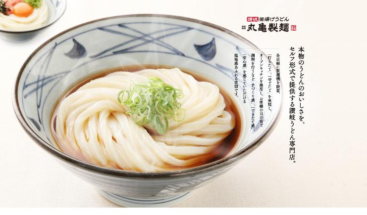 讃岐釜揚げうどん丸亀製麺  株式会社トリドール