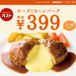 チーズINハンバーグが今だけ¥399(税抜)!|ガスト|株式会社すかいらーく|すかいらーくグループ