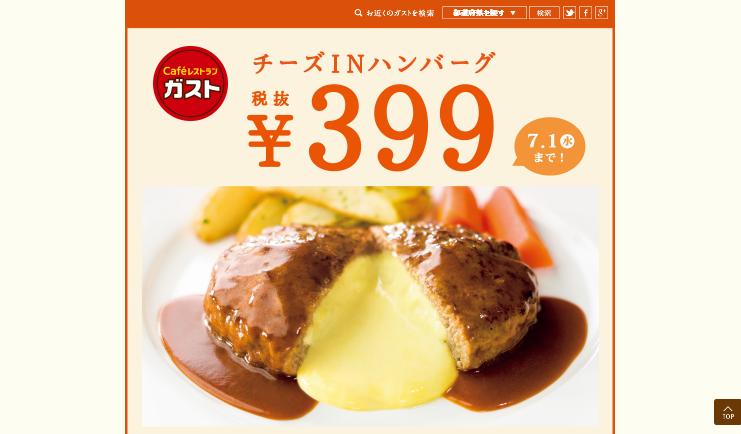 チーズINハンバーグが今だけ¥399(税抜)! ガスト 株式会社すかいらーく すかいらーくグループ