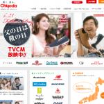 靴とシューズの通販・専門店チヨダ  日本最大級の靴専門店(1)
