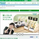 「新しくなったファミマのサンドイッチ 2015」篇|広告CM ライブラリ|FamilyMart