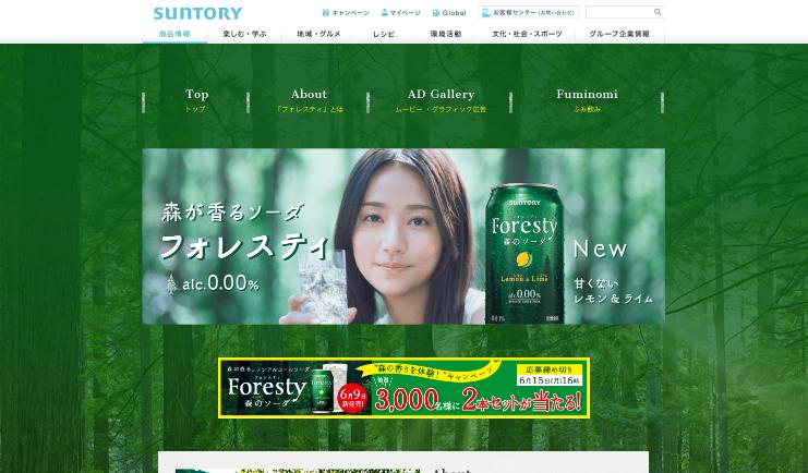Foresty(フォレスティ) サントリー