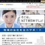 そこは、NTT東日本でしょ!  フレッツ光公式
