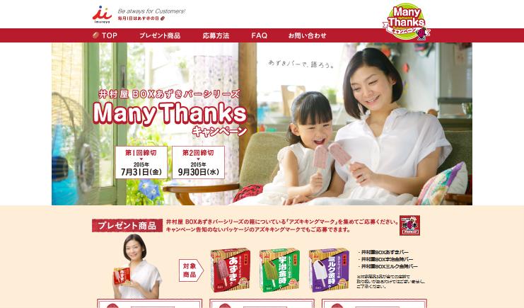 井村屋 BOXあずきバーシリーズ Many Thanks キャンペーン(1)