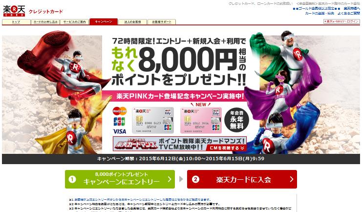 【楽天市場】楽天カード新規入会&エントリー&利用でポイントプレゼントキャンペーン