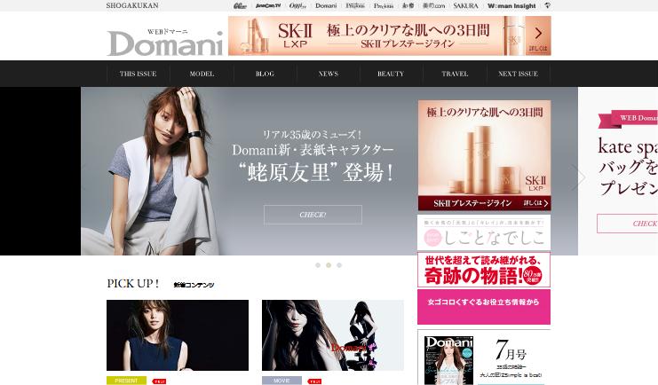 WEB Domani|小学館 Domani(ドマーニ)オフィシャルサイト
