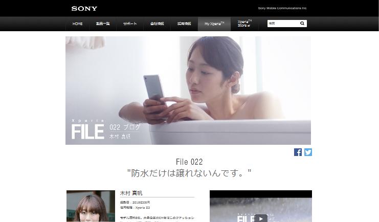 Xperia FILE 022:ブログ 木村 真帆|Sony Mobile Communications