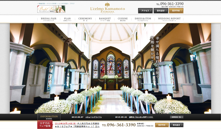 熊本の結婚式場ならエルセルモ熊本  熊本