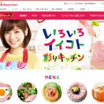 彩りキッチンサイト  日本ハム
